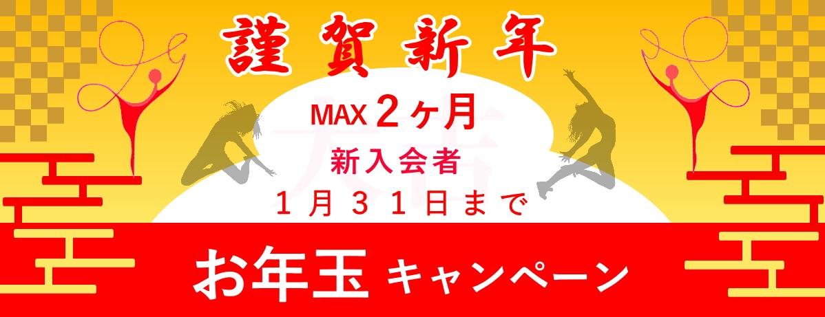 下高井戸 レンタルスタジオ お年玉 キャンペーン