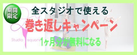 スタジオ舞仙 キャンペーン