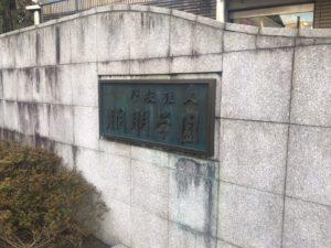 桐朋学園の画像