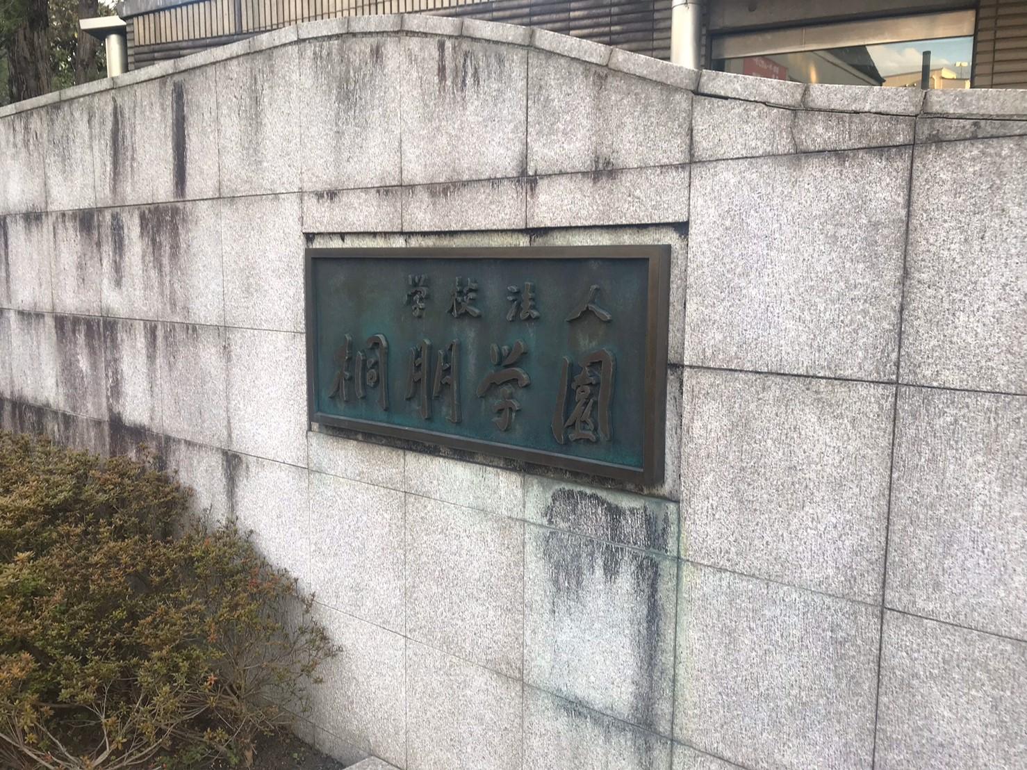 桐朋学園 調布市 仙川