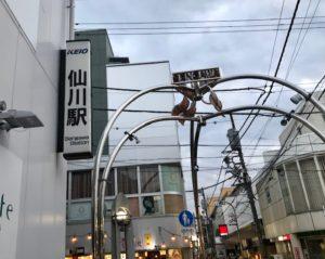 京王線 仙川駅 仙川レンタルスタジオ