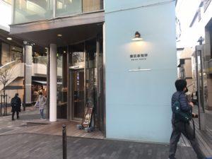 仙川駅はおしゃれなカフェがいっぱい