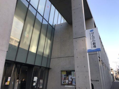 せんがわ劇場 調布市 仙川 キッズバレエ 発表会もできる