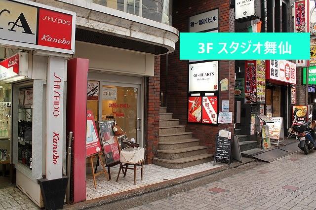 バレエサークルもある スタジオ舞仙 調布市 仙川 徒歩1分