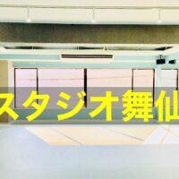 スタジオ 舞仙 仙川 動画 youtube