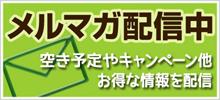 仙川 舞仙 貸しスタジオ メールマガジン