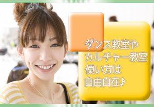 調布仙川貸しスタジオ 利用用途 レッスンスタジオ 貸しレンタルスタジオ
