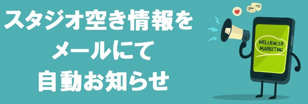 仙川 舞仙 レンタルスタジオ 最新空き時間情報