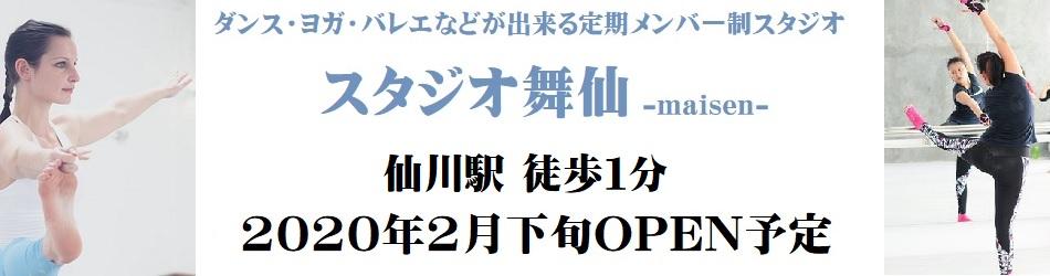 仙川 レンタルスタジオ 舞仙-マイセン-