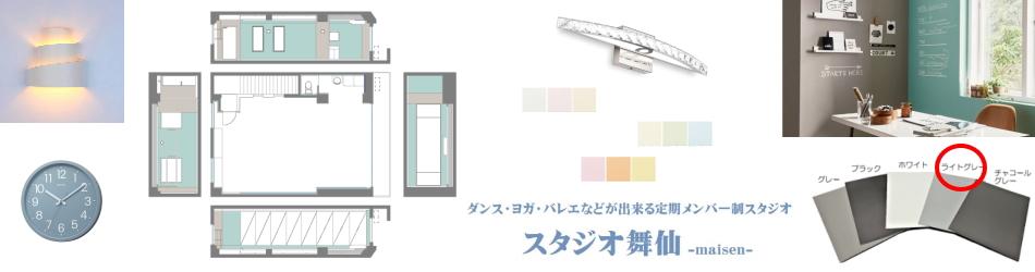 仙川スタジオ舞仙のトップ画像