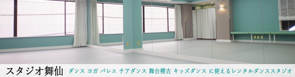 仙川 レンタルスタジオ
