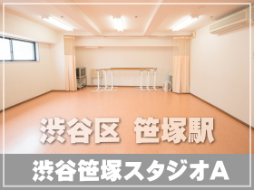 笹塚 渋谷笹塚 レンタルスタジオ